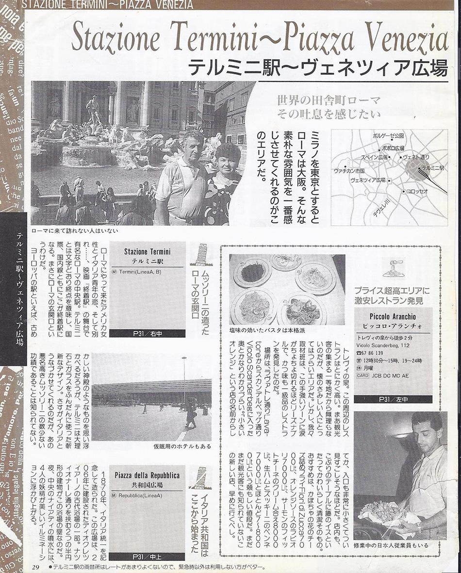 rivista-giapponese_0
