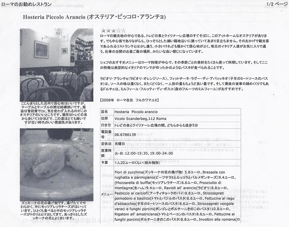 rivista-giapponese_1